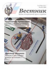 ВЫПУСК № 01, 2011 г.