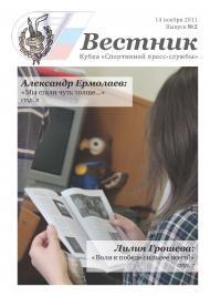 ВЫПУСК № 02, 2011г.