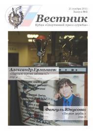 ВЫПУСК №3, 2011 г.