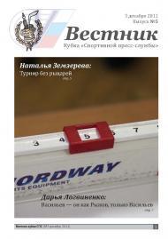 ВЫПУСК №5, 2011 г.