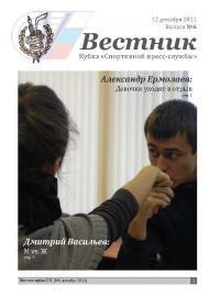 ВЫПУСК №6, 2011 г.