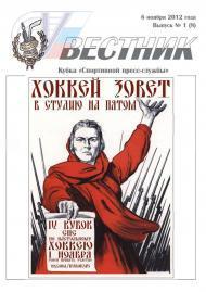 """Вестник """"Кубка СПС"""", выпуск №1, 2012 г."""
