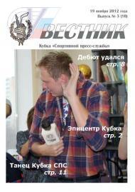 ВЫПУСК №3, 2012 г.