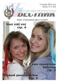 ВЫПУСК №5, 2012 г.