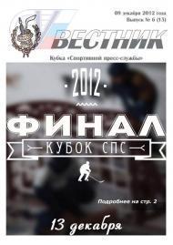 ВЫПУСК №6, 2012 г.