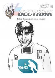 ВЫПУСК №1, 2013 г.