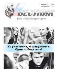 ВЫПУСК №2, 2014 г.