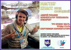 Мастер-класс с Андреем Романовым: «Что нужно знать, чтобы стать спортивным комментатором»