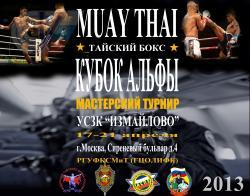 Кубок «Альфы» по тайскому боксу