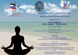 Приглашаем на мастер-класс «Вечер йоги» в ИПКиППК РГУФКСМиТ