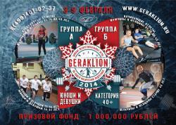 Вторые Зимние Межрегиональные Игры по общей физической подготовке