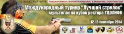 "International Tournament for the SCOLIPE Rector Cup ""The Best Shot"" multi gun, 12-13 Sep 2014"