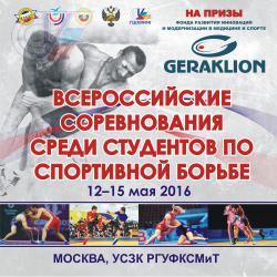 Всероссийские соревнования по спортивной борьбе среди студентов