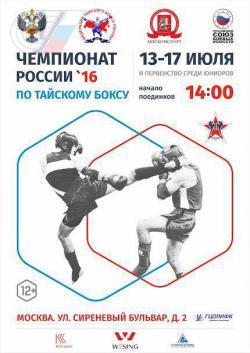 В УСЗК РГУФКСМиТ пройдет Чемпионат России и первенство среди юниоров по тайскому боксу