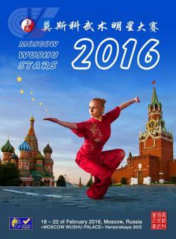 Начало второго международного турнира «Московские звезды ушу»