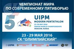 В Москве пройдет чемпионат мира по современному пятиборью