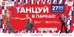 В московских парках состоится открытие летнего сезона уроков акробатического рок-н-ролла и буги-вуги