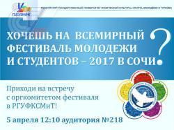 Как стать участником Всемирного фестиваля молодежи и студентов-2017, расскажут в РГУФКСМиТ