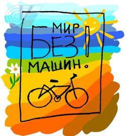 В столице пройдёт Осенний московский велопарад