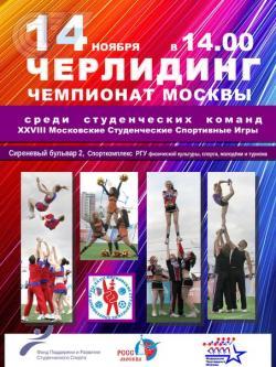 Чемпионат Москвы по черлидингу среди студенческих команд