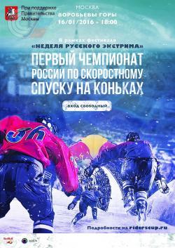 Первый открытый чемпионат России по скоростному спуску на коньках