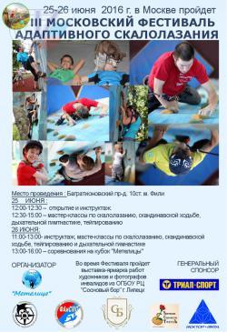 III Московский фестиваль адаптивного скалолазания