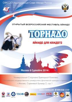 Открытый всероссийский фестиваль по айкидо и торжественная церемония вручения премии «Торнадо»