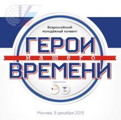 Всероссийский молодежный конвент «Герои нашего времени»