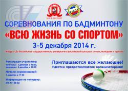 Соревнования по бадминтону «Всю жизнь со спортом»