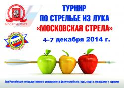 """Archery Tournament """"Moscow arrow"""""""