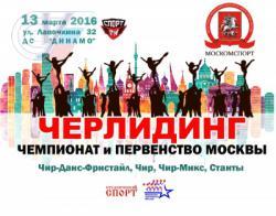 Чемпионат и Первенство Москвы по черлидингу