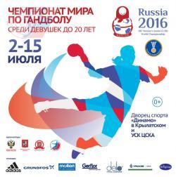 В Москве состоится чемпионат мира по гандболу среди девушек до 20 лет