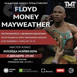 Флойд Мэйвезер проведет в Москве массовую открытую тренировку по боксу