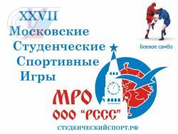 Поздравляем студентов ГЦОЛИФК с отличным выступлением на XXVII Московских Студенческих Спортивных Играх по боевому самбо