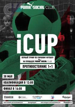 Приглашаем студентов на II турнир по футбольному фристайлу и уличному футболу «iCup»