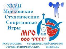 Поздравляем наших тяжелоатлетов с успешным выступлением на XXVII Московских студенческих спортивных играх