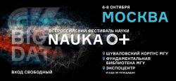 РГУФКСМиТ примет участие в главном научном событии осени – XII Фестивале науки