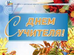Ректор РГУФКСМиТ Тамара Михайлова: Поздравляю с Днем учителя!