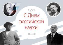 РГУФКСМиТ: Поздравляем ученых с Днем российской науки!