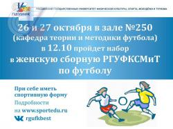 Успей стать частью женской сборной РГУФКСМиТ по футболу