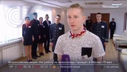 Как летом отдохнуть и заработать, студенты РГУФКСМиТ рассказали каналу «Москва24» (видео)