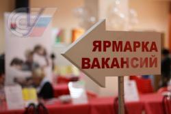 РГУФКСМиТ приглашает работодателей на XVI Ярмарку вакансий