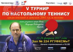 V Мемориал Владимира Воробьева по настольному теннису пройдет в РГУФКСМиТ