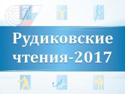 Конференция «Рудиковские чтения-2017» в РГУФКСМиТ соберет экспертов в области спорта