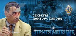 Получи бесплатные приглашения на премьерный показ фильма о главном враче сборной России Валерии Конове