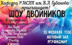Илья Лагутенко и Вера Брежнева выйдут на сцену РГУФКСМиТ. В шоу двойников