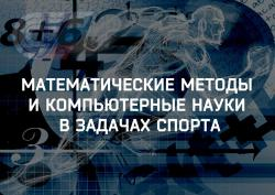 Семинар «Математические методы и компьютерные науки в задачах спорта» пройдет в Москомспорте