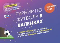 Выиграй первый турнир РГУФКСМиТ по футболу в валенках!