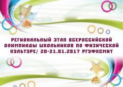 На базе РГУФКСМиТ пройдет олимпиада по физической культуре для школьников Москвы
