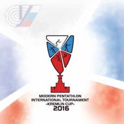 В Москве пройдет Международный турнир по современному пятиборью «Кубок Кремля»